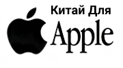 Для Apple (Китай)